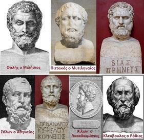 Ηλικία, υγεία, ποιότητα ζωής των 7 σοφών της αρχαίας Ελλάδος