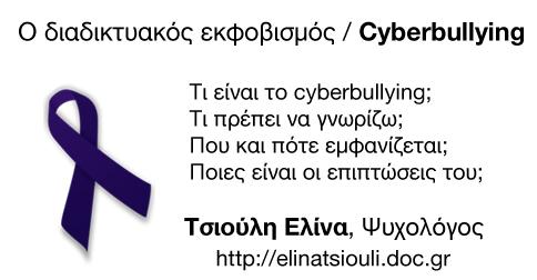 Cyberbullying: O διαδικτυακός εκφοβισμός και πως θα τον αναγνωρίσετε