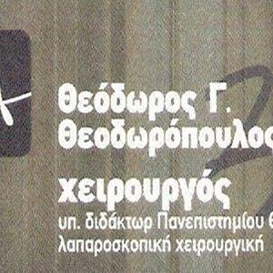 Θεοδωρόπουλος Θεόδωρος