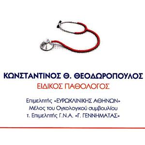 Θεοδωρόπουλος Κωνσταντίνος