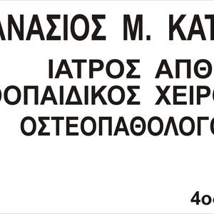 Κατσώχης Αθανάσιος