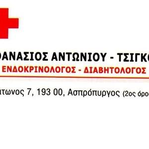 Αντωνίου Τσίγκος Αθανάσιος