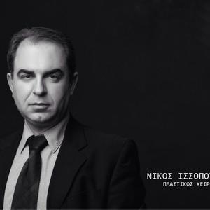 Ισσόπουλος Νικόλαος