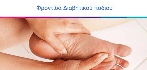 Φροντίδα Διαβητικού ποδιού