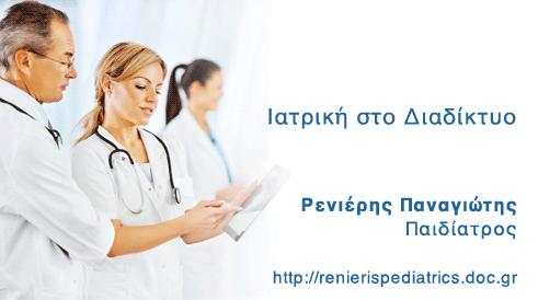 Ιατρική στο Διαδίκτυο