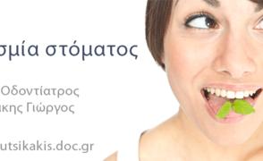 Άσχημη αναπνοή ή κακοσμία του στόματος