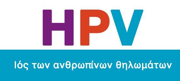 Εμβολιασμός έναντι του ιού των ανθρώπινων θηλωμάτων