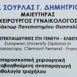 Σούρλας Δημήτριος